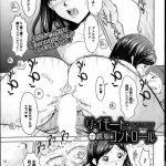 【エロ漫画】痴女で淫乱の義妹とエッチしちゃってるよ!【鉄歩 エロ同 人】
