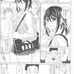 【エロ漫画】普段はクールな巨乳女子校生が実はエッチな子で・・・!【駄菓子  エロ同人】