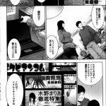 【エロ漫画】巨乳の人妻を凌辱しエッチしちゃうよ!【東麿樹 エロ同人 】