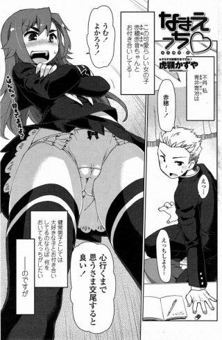 【エロ漫画】ツンデレJKが彼氏とラブラブSEXする本だお!手マン されて我慢できなくなりパイパン処女マンコにチンコ挿れさせてるー【虎顎かず や エロ同人】