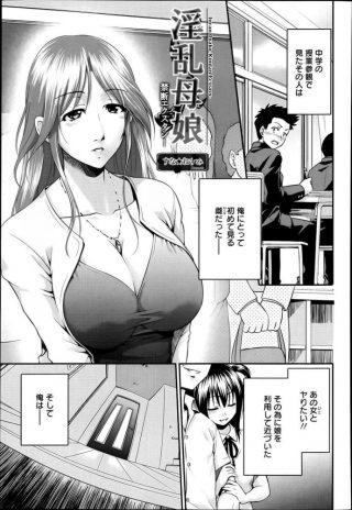 【エロ漫画】タカシは彼女の母に恋をして美熟女の母をゲットしNTRセックス すると…【すな☆ねずみ エロ同人】