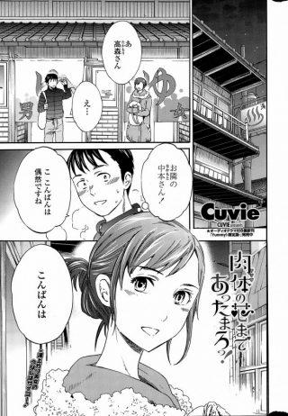 【エロ漫画】なんだかんだで隣の美女の家に泊まることになって誘惑される【Cu vie エロ同人】