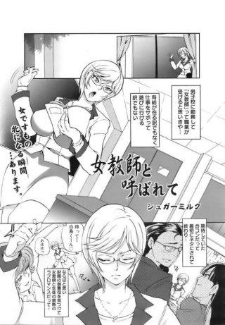 【エロ漫画】30歳処女の巨乳眼鏡っ子先生が男子生徒達にマンコとアナル 2穴同時輪姦されてオンナ咲かせちゃうww【シュガーミルク エロ同人 】