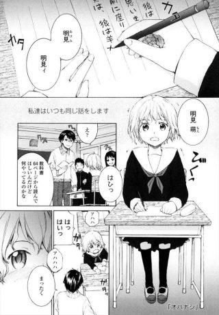 【エロ漫画】貧乳美少女の萌は制服姿で先生の部屋に行くと…【スミヤ  エロ同人】