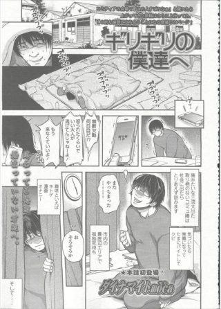 【エロ漫画】貧乏で孤独なJSは隣のロリコンの孤独ニートに狙われて処女を奪 われてしまうが…【ダイナマイトmoca エロ同人】
