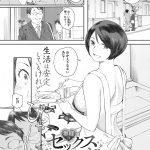 【エロ漫画】部長の奥さんは元先輩で実は僕のセックスフレンドだった!  昨晩は部長の家にお邪魔してそのまま泊まらせてもらったんだけど、部長が会社 に行ってる間に奥さんとハメハメしまくってやったwww