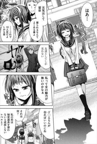 【エロ漫画】巨乳JKはアパートの上の変態男からローターやバイブをおマンコ に突っ込まれると…【テツナ エロ同人】