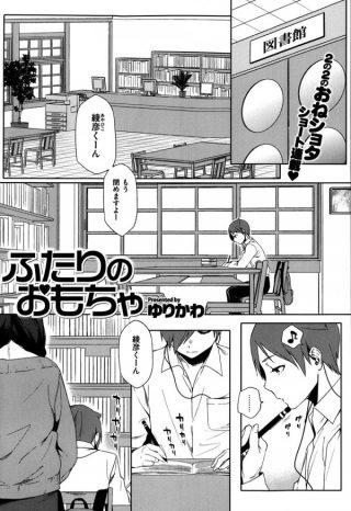 【エロ漫画】エッチな女教師が2人のショタっ子と3Pしちゃってバ ックでガン突き!【ゆりかわ エロ同人】
