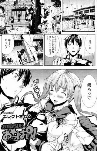 【エロ漫画】女子校生の彼女と一緒にお風呂に入っちゃって洗体プレイ!【エレ クトさわる エロ同人】