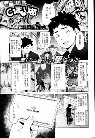 【エロ漫画】彼氏がいるのがバレたアイドルがエッチな男たちに輪姦される!【 武田弘光 エロ同人】