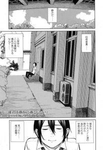 【エロ漫画】校舎裏で休んでたら体育教師が先輩JKのスカートめくると穴あき 下着でまんこが丸見えww【つりがねそう エロ同人】