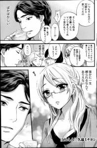 【エロ漫画】忘年会で知り合った眼鏡っ子巨乳をセフレにしてセックスしまくっ ていたんだけど…【久遠ミチヨシ エロ同人】