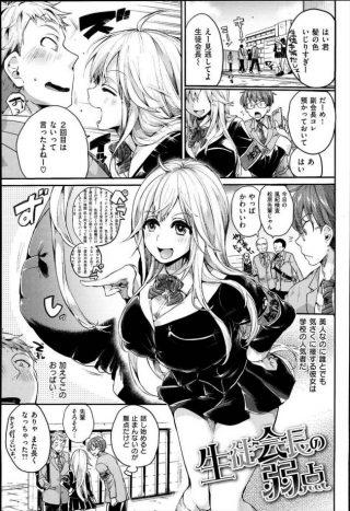【エロ漫画】学校の生徒会長で美人なのに気さくに誰とでも接する巨乳の制服JK の先輩【ドウモウ エロ同人】