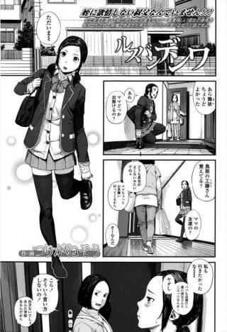 【エロ漫画】貧乳JKが家族の留守中に引きこもりのキモデブな叔父に凌辱レイ プされてしまう!!【つりがねそう エロ同人】