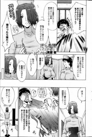 【エロ漫画】巨乳お姉さんナースが患者の少年に夜這い仕掛けて名器マンコで何 度も精子搾り取り夜通しセックスしまくってもはや逆レイプ状態に…【東磨樹  エロ同人】