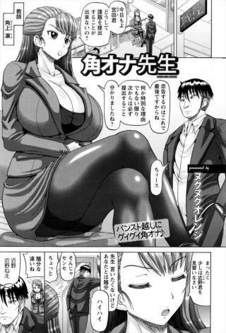 【エロ漫画】パンスト巨乳女教師が角オナニーしてたのを下衆な教え子に撮られ て脅され言いなりになっちゃうよw【ヌクヌクオレンジ エロ同人】