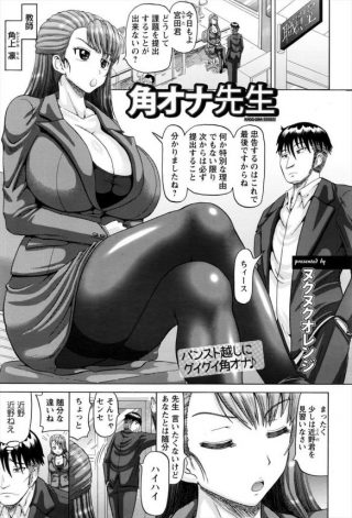 【エロ漫画】爆乳教師の凛が学校で角オナしてるところを男子生徒に盗撮されて しまい…【ヌクヌクオレンジ エロ同人】