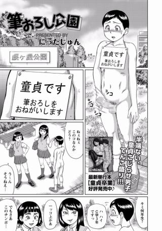 【エロ漫画】公園で「童貞です筆おろしおねがいします」というプラカードを首 から下げてる童貞男たちwww【にったじゅん エロ同人】