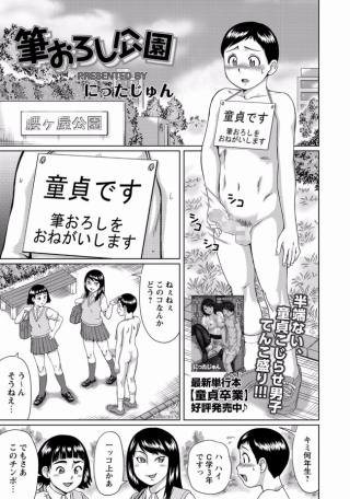 【エロ漫画】公園で「童貞です筆おろしおねがいします」というプラカードを首 から下げてる童貞くんw【にったじゅん エロ同人】
