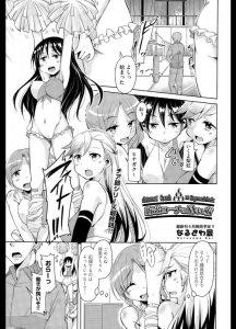 【エロ漫画】チアガールの巨乳JKがバレー部のコーチの前でパイパンマンコを 見せてセックス中出しさせちゃう〜ww【なるさわ景 エロ同人】