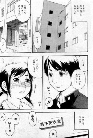 【エロ漫画】眼鏡っ子JKは先輩から処女を奪われるとアナルファックまでされ る肉便器にされる!【てっちゃん エロ同人】