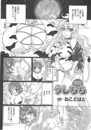 【エロ漫画】巨乳美女が牛みたいに魅力的なおっぱいを弄ばれたり複数チンポに 囲まれて輪姦されちゃってるよw【ねことはと エロ同人】