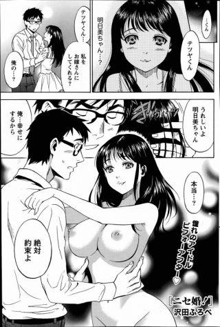 【エロ漫画】超エロいお姉さんの家に転がり込めた上、セックスしまくりで無職 になったこととかどうでもよくなってきた【沢田ふろぺ エロ同人誌】