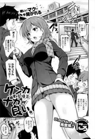 【エロ漫画】巨乳JKが学校で幼なじみから制服を脱がされて初めてフェラ して中出しセックスしてしまう!【にろ エロ同人】