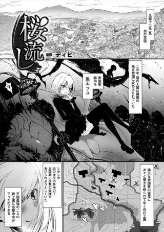 【エロ漫画】白の王国は黒の帝国に攻め入られていた反撃の狼煙を上げようと巨 乳の女剣士と盾であるショタ魔導士を出撃させた。【ディビ エロ同人】