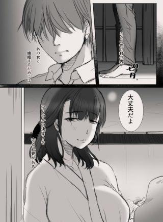 村の掟で寝取られてしまう彼女…人妻になるまでの試練が厳しすぎるww【 エロ漫画:あなたの妻になる前に:こくだかや】