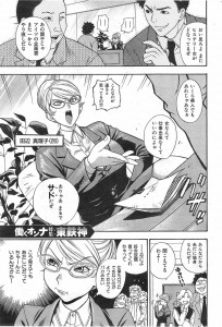 【エロ漫画】会社ではヒステリー上司なお姉さんが実はメイド喫茶でバイトする ドM女だったら?【東鉄神 エロ同人】