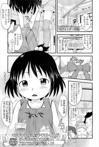 【エロ漫画】ネコミミコスプレしてる貧乳幼女がお兄さん達と乱交セックスしち ゃってる件www【いさわのーり エロ同人】