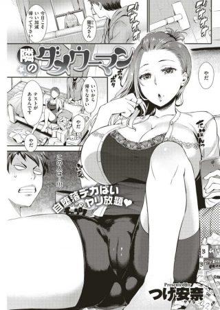 【エロ漫画】隣人の超面倒くさがり屋な巨乳お姉さんの世話をしてるうちに性欲 が抑えられなくなって…【つげ安奈 エロ同人】