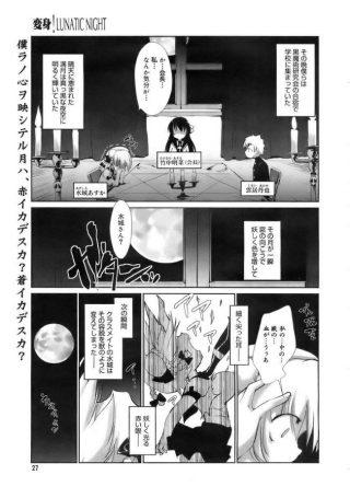 【エロ漫画】月を見ておっぱい丸見えのうさぎに変身した巨乳少女を拘束して乱 交セックスwwww【にびなも凸面体 エロ同人】
