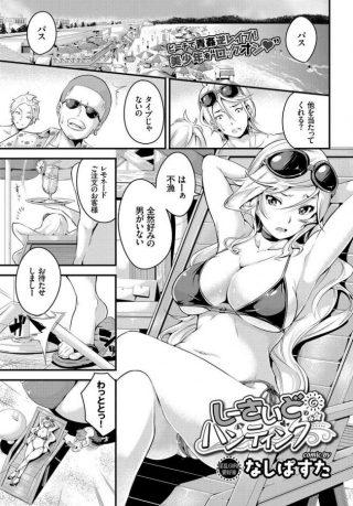 【エロ漫画】巨乳お姉さんがロックオンしたバイト中のショタを人気のない岩場 へ連れ込んで青姦セックス☆【なしぱすた エロ同人】