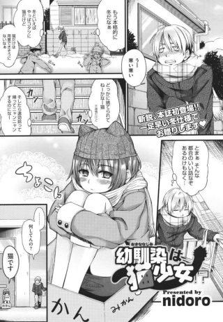 【エロ漫画】家出してきた巨乳美少女が猫だって言い張るからスキンシップでお っぱい弄ったり…【nidoro エロ同人誌】