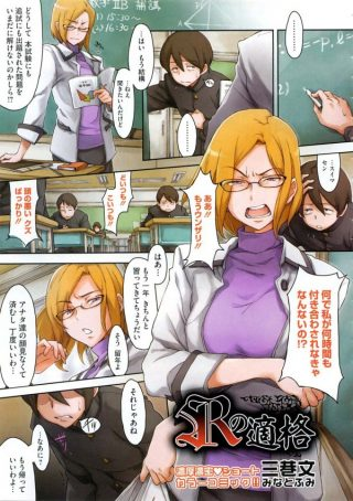 【エロ漫画】美人で短気で冷酷な女教師がムカつくから皆で押さえつけてレイプ してやるぞ【三巷文 エロ同人誌】