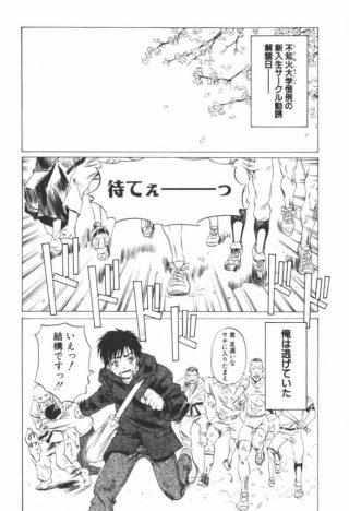 【エロ漫画】巨乳お姉さんに大学のダンスサークルに勧誘されて一目惚れ【中村 卯月 エロ同人】