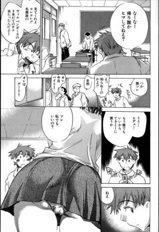 【エロ漫画】ひょんなことでデートすることになった女子校生に誘惑され中出し セックスしちゃうよ!【小暮マリコ エロ同人】