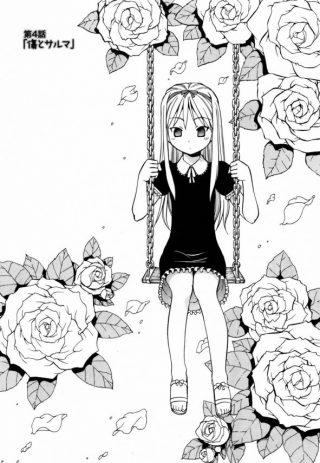 【エロ漫画】4号室の住人は過去に虐められ心に傷を負った幼い娘美少女…【IT OYOKO エロ同人】