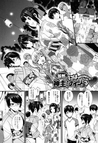 【エロ漫画】夏祭りで浴衣姿がエッチな女子校生に迫られ中出しセックスしちゃ うよ!【ムサシマル エロ同人】