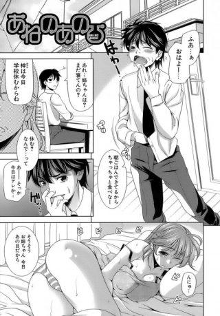 【エロ漫画】生理時の姉はとっても性欲が強くなってチンコを舐めてたりデカい 胸でパイズリしたり♪【ヤスイリオスケ エロ同人誌】