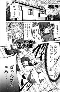 【エロ漫画】眠っている妹が睡眠姦セックス中出し〜って近親相姦エッチされる よ〜【澤野明 エロ同人】