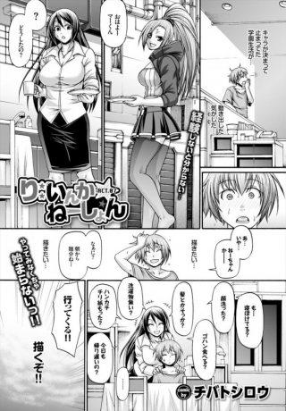 【エロ漫画】女教師と橋の下で野外セックス中出ししちゃってるよ!【チバトシ ロウ エロ同人】