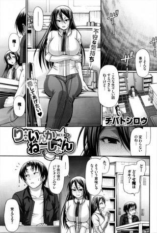 【エロ漫画】オネショタがホテルへ行って処女マンいただき中出ししちゃってる よ!【チバトシロウ エロ同人】