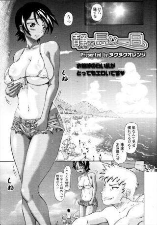 【エロ漫画】海水浴で男の言いなりになってマイクロビキニを着せられる水泳部 のJK、それには理由があって…母乳が出る体質の彼女…【ヌクヌクオレンジ  エロ同人】