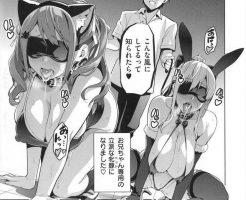 【エロ漫画】姉と兄が近親相姦しまくりで露出プレイまでしているのを知ってオ ナりまくりの妹www【オリジナル】