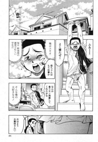 【エロ漫画】太ももフェチな青年と匂いフェチな隣のお姉さんのエロ漫画w臭い パンツを嗅がせながら挿入したりする〜ww【岡田正尚 エロ同人誌】
