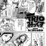 【エロ漫画】姉がパイズリすると妹は咥え込んできて思わず二人に顔射してしま うw【ねこまたなおみ エロ同人】