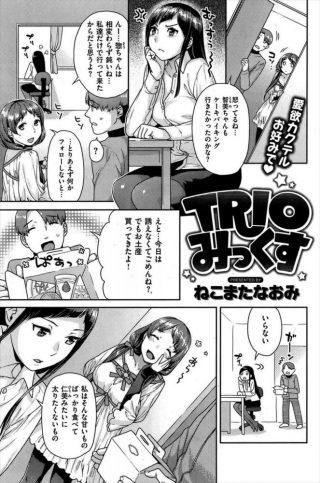 【エロ漫画】巨乳美女たちと3Pをして二つのおマンコを味見するとあまりの気 持ち良さにどちらもセフレにしたくなる!【ねこまたなおみ エロ同人】